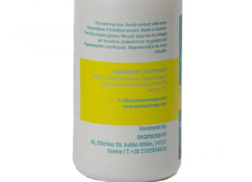 Λάδι Καθαρισμού Προσώπου Γκρέιπφρουτ & Δενδρολίβανο 200ml